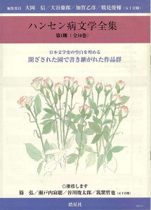 Collection of literary works by leprosy-affected people