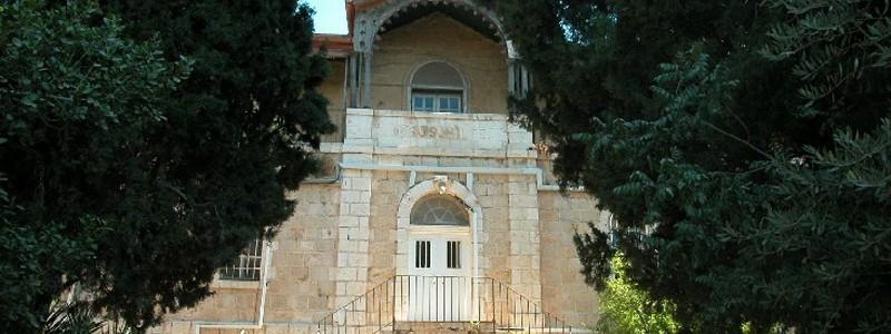 Israel Leprosy Center, Hansen Hospital, Jerusalem